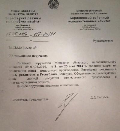 В Минске и области запретили продавать импортное пиво