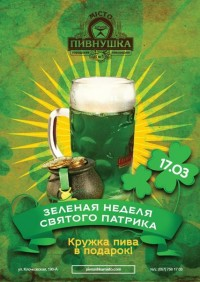 Святой Патрик - зеленое пиво от харьковской Пивнушки