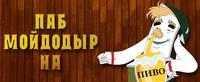 Паб Мойдодыр на Артема. Киев