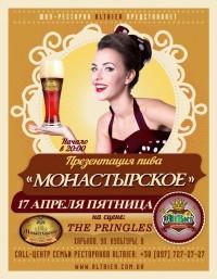 Монастырское - третий сезонный сорт от новой мини-пивоварни Altbier