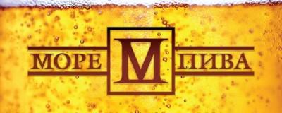 Новое пиво в магазинах Море пива
