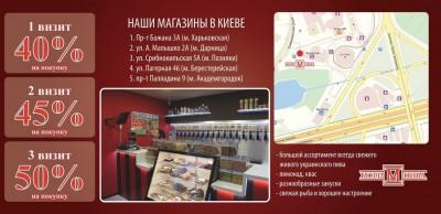 Пивные магазины Море пива в Киеве