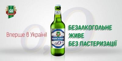 Микулин 0.0 - новинка от Микулинецкого пивзавода