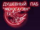 Паб «Мюнхгаузен». Харьков. Клуб Максимум. Караван