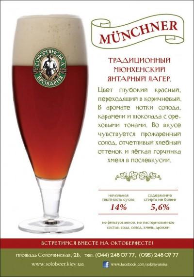 Münchner - новый сезонный сорт от Соломенской пивоварни