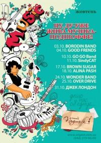 Музыкальная афиша на октябрь от Аутпаба и Подшоffе