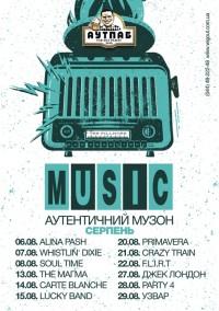 Музыкальная афиша на август в Аутпабе и Подшоffе