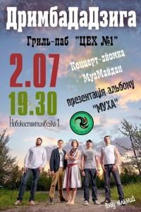 Новое пиво пиво и музыка в гриль-пабе Цех №1