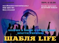 Музыкальная афиша от гриль-паба Цех №1