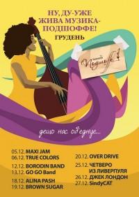 Музыкальная афиша на декабрь от Аутпаба и Подшоffе