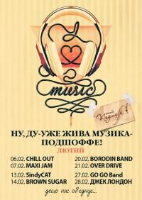Музыкальная афиша на февраль от Аутпаба и Подшоffе