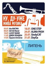 Музыкальная афиша на июль и Форумала-1 в Аутпабе и Подшоffе