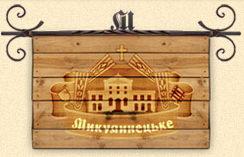 Пиво Микулинецьке