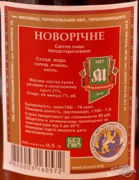 Дегустация пива Микулин Новорічне
