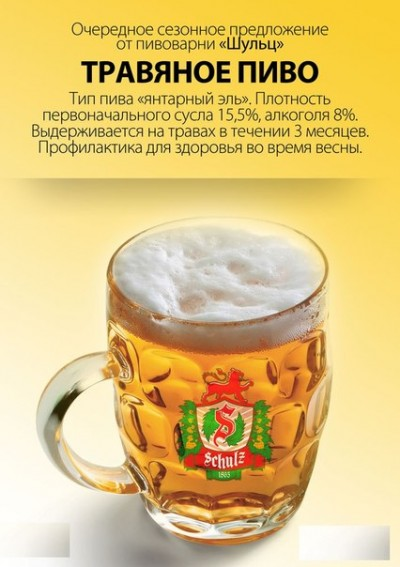 Травяное пиво - новый сезонный сорт от киевского Шульца