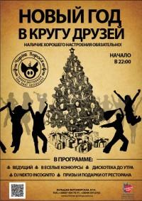 Новый год в Черном Поросенке