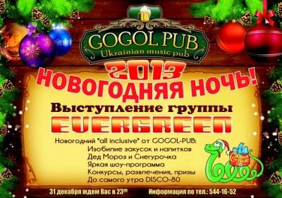 Новый год, афиша и акция от GOGOL-PUB