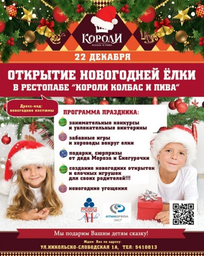 Открытие новогодней елки в Короли Колбас и Пива