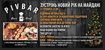 Новый год в чураско-баре PIVBAR Beer&Beef