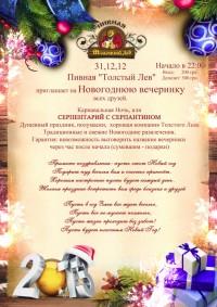 Новый год в Толстом Льве