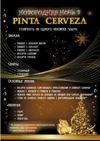 Новогодняя ночь в Pinta Cerveza