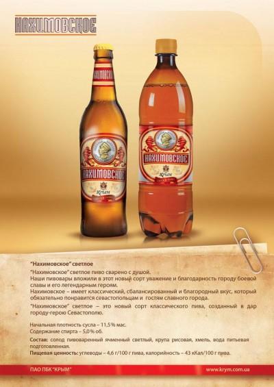 Нахимовское светлое - еще одна новинка от Крыма