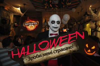 Halloween в Натюрлихе