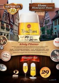 Немецкий König Pilsener в Натюрлихе