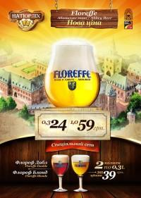 Новая цена на Floreffe