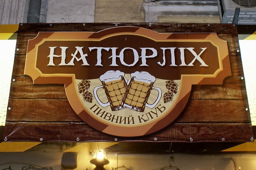 Киев. Пивной клуб Натюрлих. Обзор. Фото вывески у входа