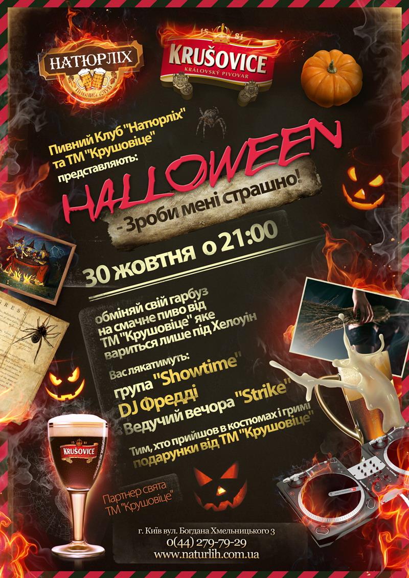 Хелоуин в Натюрлихе