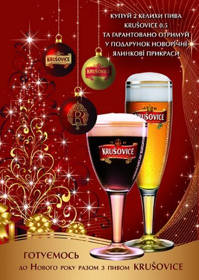Krušovice предлагает встретить Новый Год 2013 вместе