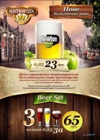 Пиво Newton в Натюрлихе