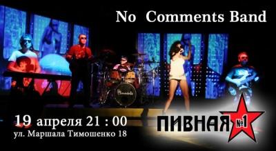 Группа No Comments Band в Пивной №1 на Оболони