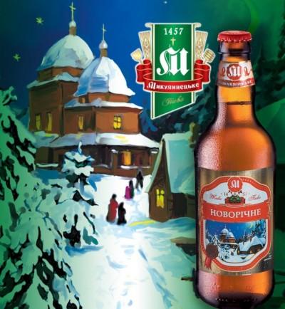Новорічне от Микулинецкого завода снова в продаже