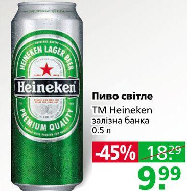 Акция на Heineken в Novus