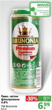 Скидки на баночное пиво в NOVUS и АТБ