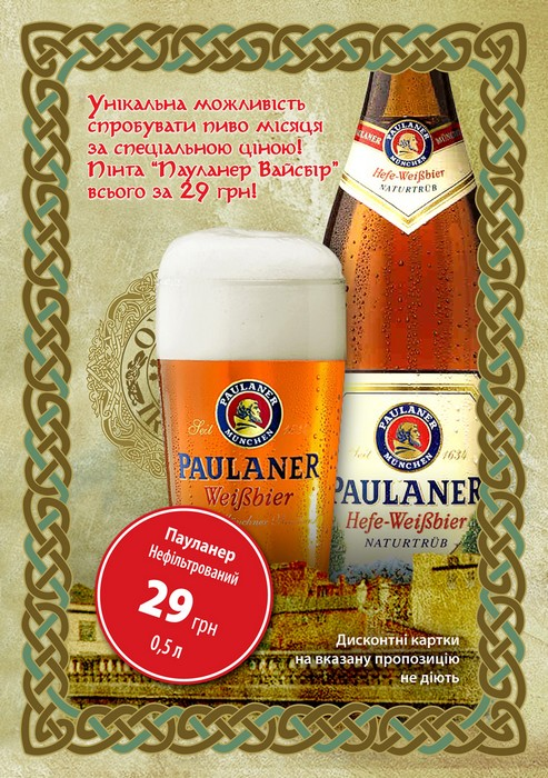 Специальная цена на Paulaner Hefe-Weissbier в O'BRIEN'S