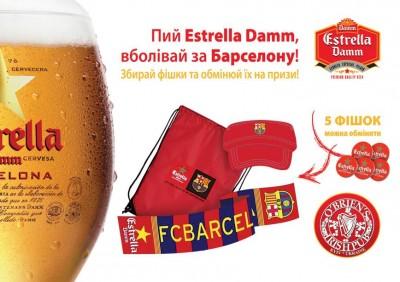 Акция по пиву Estrella Damm в Обрайанс