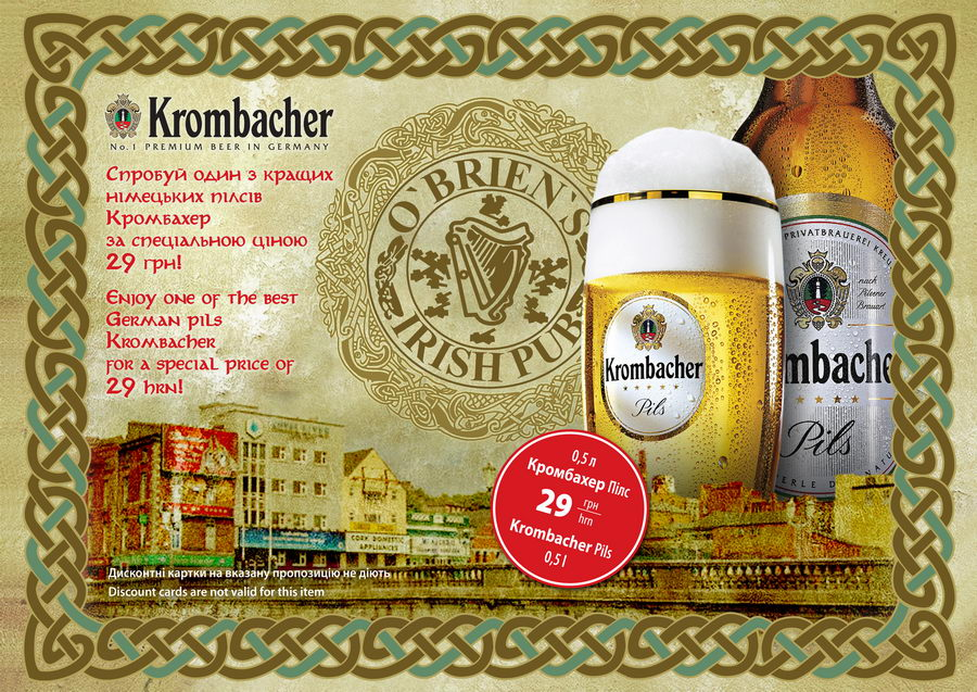 OBriens Krombacher 29 грн