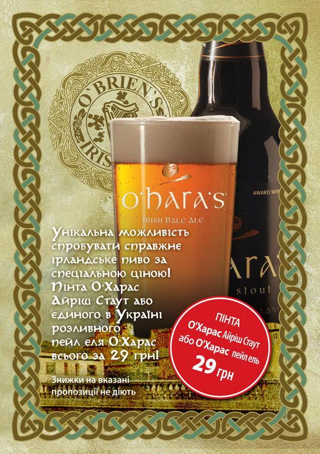 OBrienS проводит акцию по ирландскому пиву OHARAS