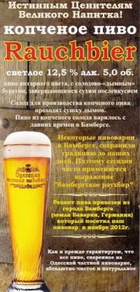 Копченое пиво Rauchbier от Одесской частной пивоварни