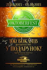 Октоберфест в ресторане-пивоварне КосмополитЪ
