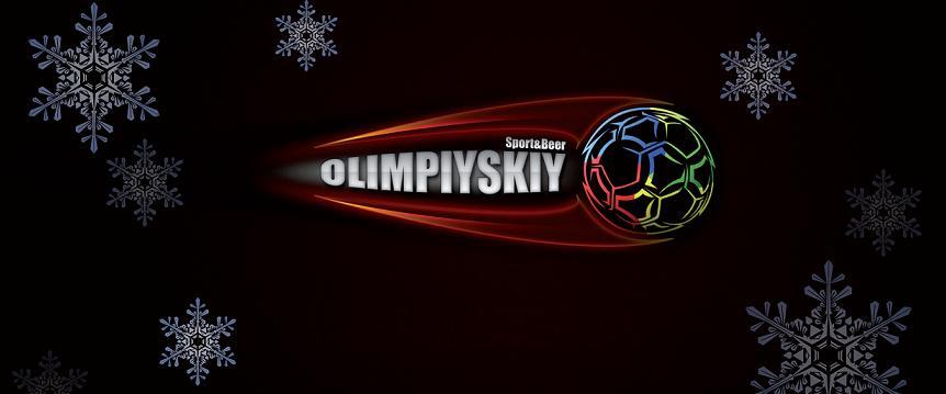 Новогодняя вечеринка в спортивном ресторане Олимпийский