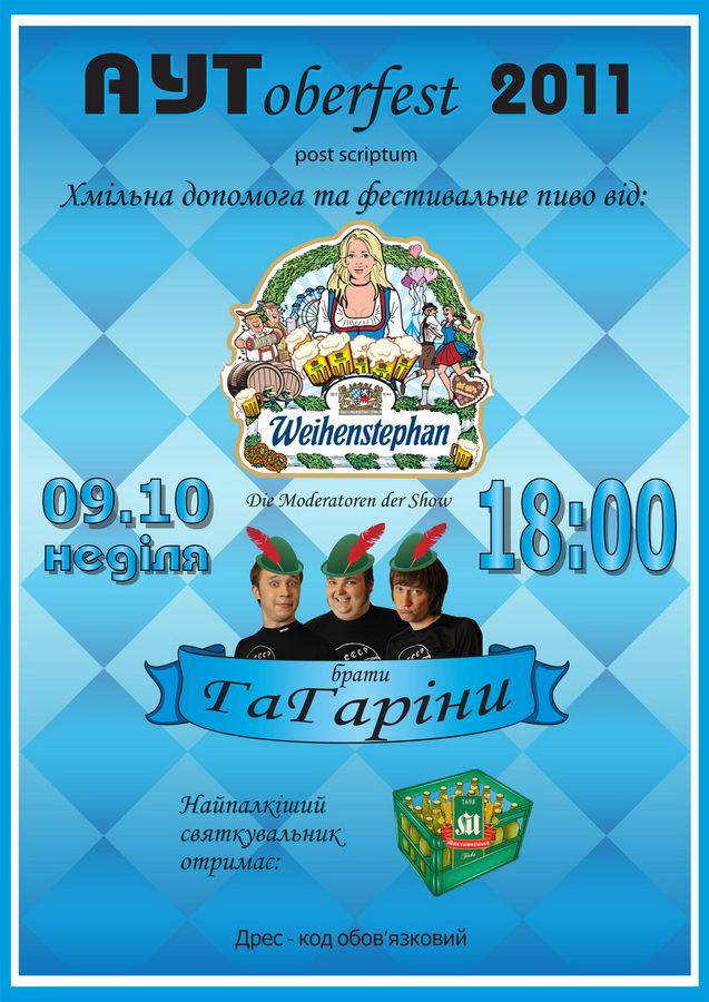 Октоберфест 2011 АУТ ПАБ