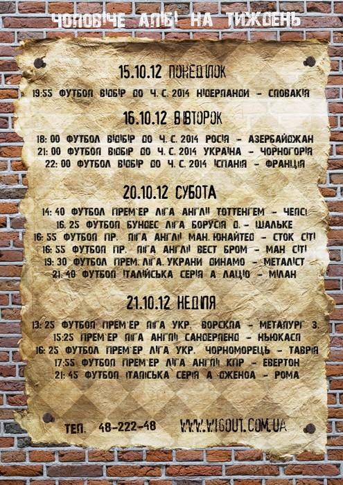 Украина - Черногория и другие футбольные матчи в Аутпабе