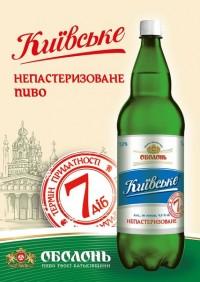 Київське - новый сорт от киевской Оболони