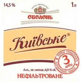 Київське Нефільтроване от киевского пивзавода Оболонь