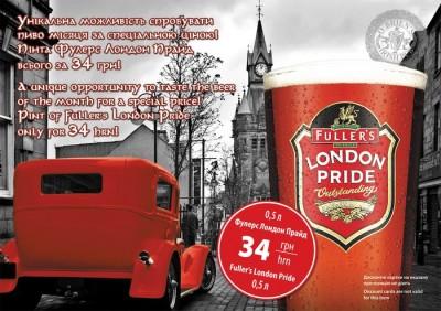 Акция на London Pride и день Валентина в O'BRIEN'S
