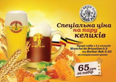 Акция на бельгийское пиво в O'BRIEN'S